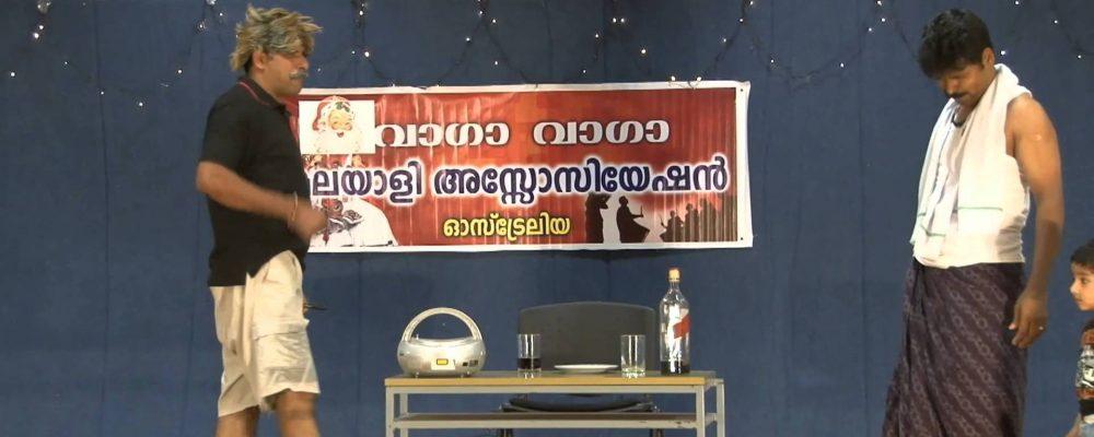 Wagga Wagga Malayalee Association Xmas New Year Drama 2014